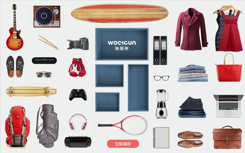 Woaicun - New brand identity for Woaicun, an online and offline storage service, based in Shanghai.