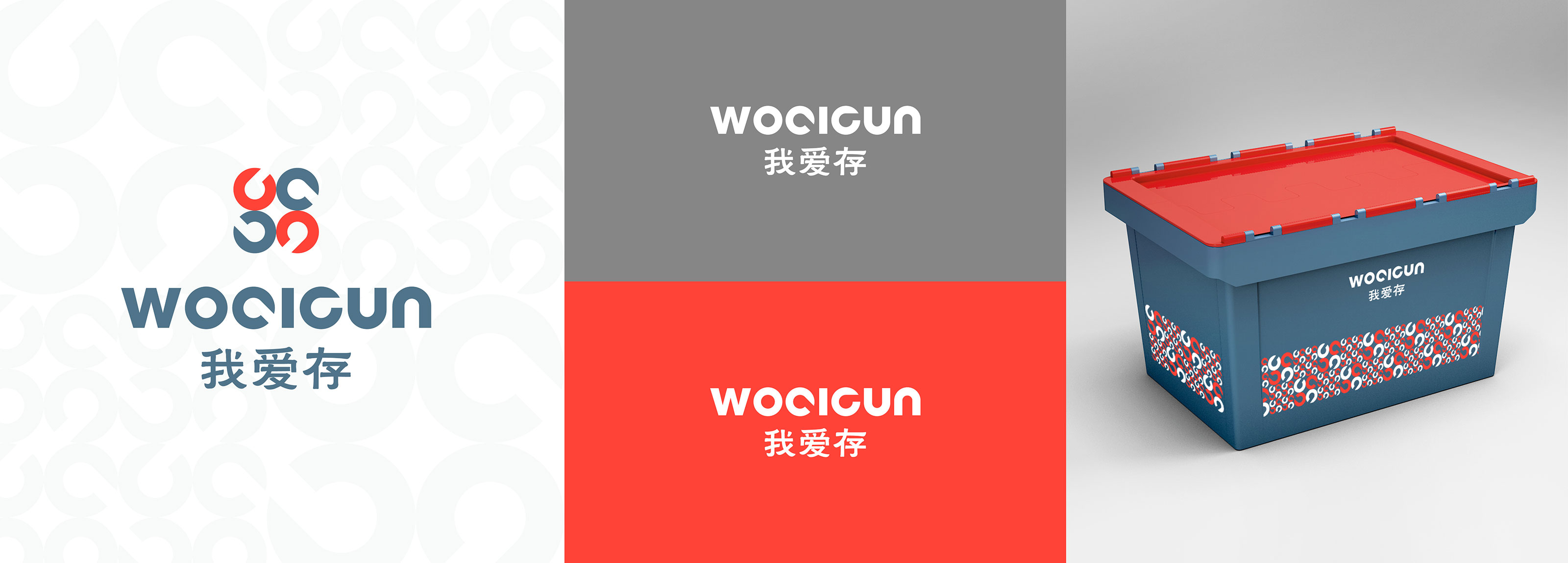 Brings the signature of Hangar Design Group the new brand identity for Woaicun, an online and offline storage service